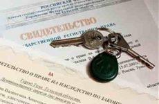 Аннулирование свидетельства о праве на наследство