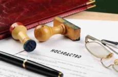 Открытие наследства: дата, процедура и необходимые документы