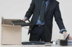 Особенности увольнения госслужащего