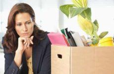Увольнение по семейным обстоятельствам