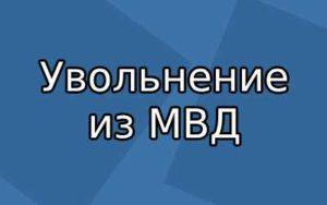 Увольнение из МВД: нюансы увольнения сотрудников МВД в 2020 году