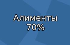 Алименты 70 процентов — в каких случаях назначит суд