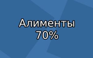 Проценты взыскания алиментов
