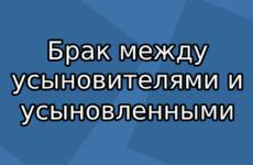 Брак между усыновителями и усыновленными в РФ — законно ли?