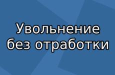 Как можно уволиться без отработки двух недель: все варианты сокращения срока по ТК РФ