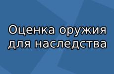 Оценка стоимости оружия для наследства по законодательству РФ