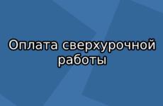 Как оплачивается сверхурочная работа по ТК РФ