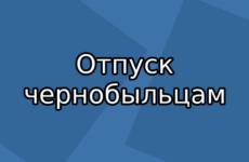 Дополнительный отпуск чернобыльцам