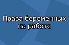 Права беременной на работе по Трудовому кодексу РФ