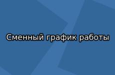 Что значит сменный график работы по ТК РФ (нюансы)?