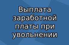 Когда должны выплатить зарплату при увольнении по ТК РФ